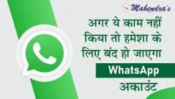WhatsApp के नए नोटिफिकेशन का विश्लेषण | WhatsApp New Privacy Policy Explained | WhatsApp Exposed