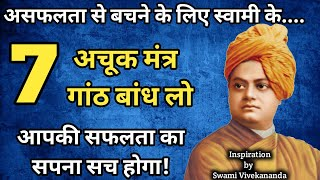 Inspiration Quotes in Hindi by Swami Vivekananda|Motivational Video| 7 Tips of Success|True Lines|