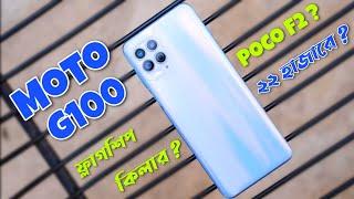 Motorola Moto G100 In Bangla – A True Love *True Flagship killer ?