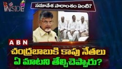 Focus on Chandrababu Naidu meet with Kapu Leaders | Inside
