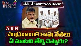 Focus on Chandrababu Naidu meet with Kapu Leaders | Inside