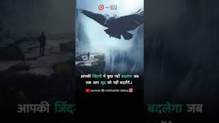 जिंदगी/success life status /best motivation status /instagram whatsapp best motivation status