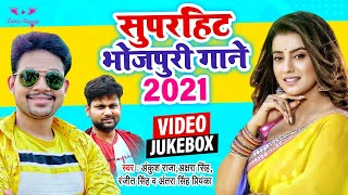 #Video   सुपरहिट भोजपुरी गाने 2021   Akshara Singh, Ankush Raja,Antra Singh   Bhojpuri Video Jukebox