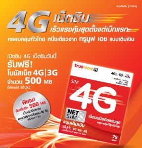 package-4g-smart-sim