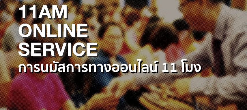 11AM Online Service
