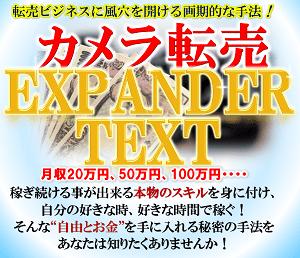 【残り4時間】カメラ転売EXPANDRTEXT 先行販売