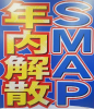 SMAP解散報道におけるオジサンの見解!
