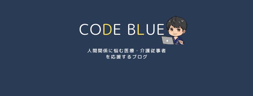 code blue (1)