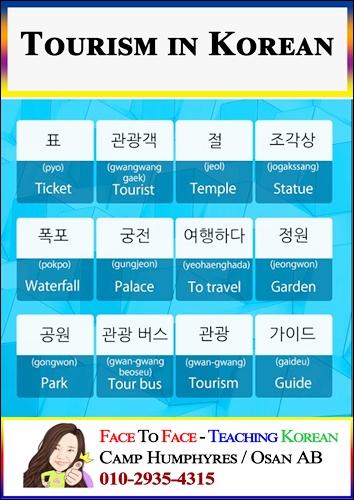 Tourism-in-Korean