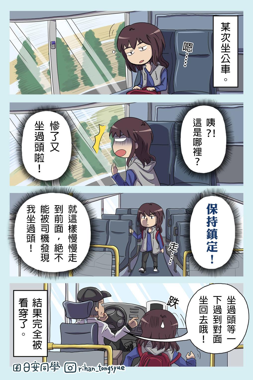 【漫畫】公車坐過站 - pg2675的創作 - 巴哈姆特