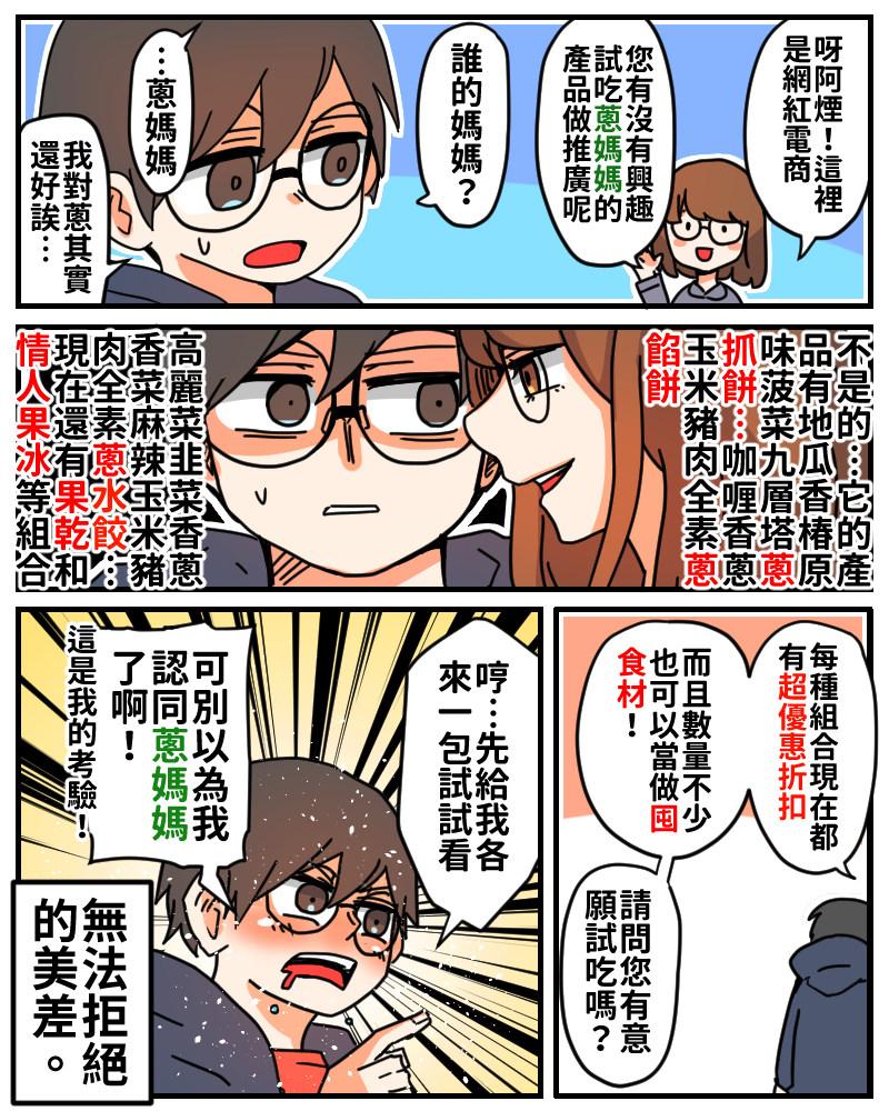 【蔥媽媽x網紅電商】你好像很勇吼? - kinoko94的創作 - 巴哈姆特
