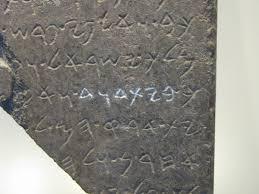 King David's stone