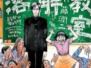 15 tác phẩm kinh dị của【ITOU Junji】mà bất kì fan thể loại horror cũng nên đọc (0)