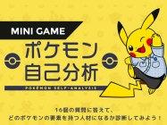 """""""Bạn Là Pokemon Nào?"""" - Test tính cách của bạn đang hot xình xịch trên trang mạng xã hội"""