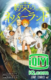 The_Promised_Neverland_anime_cover