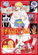 bac-si-quai-di-Ramune_anime_cover