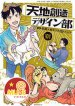 ban-thiet-ke-cua-thien-duong_anime_cover