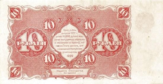 10B-10-1922a-oborot