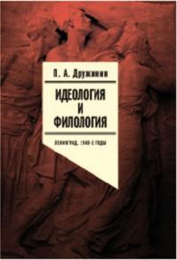 П. А. Дружинин «Идеология и филология. Ленинград. 1940-е годы. Документальное исследование»