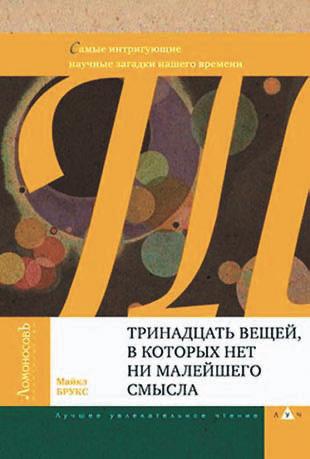 Книга Майкла Брукса