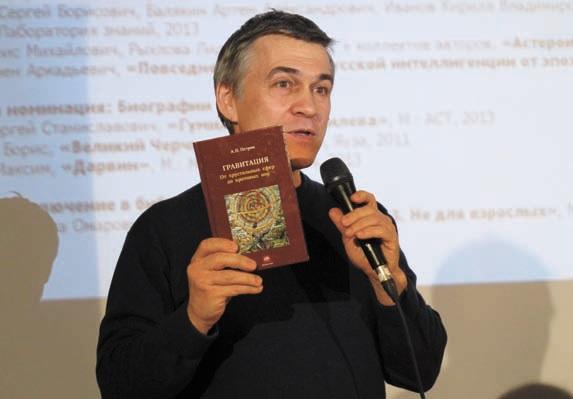 Владимир Сурдин. Фото Н. Деминой