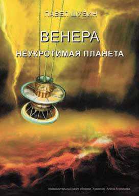 Венера. Эскиз обложки книги