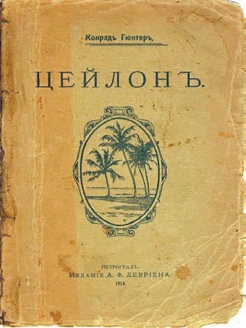 Книга К. Гюнтера в переводе Н.Н. Холодковской