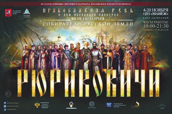 Рекламный плакат (с сайта www.pravoslavie.ru)
