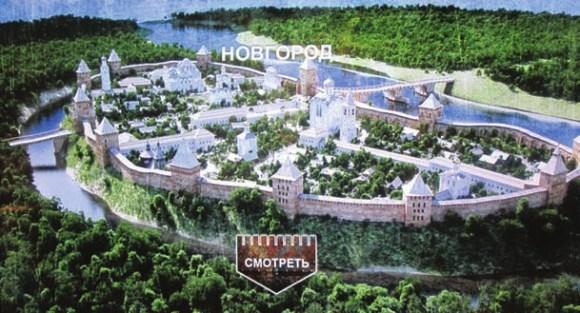 Реконструкция Новгорода XV века (с сайта http://o-apankratov.livejournal.com)