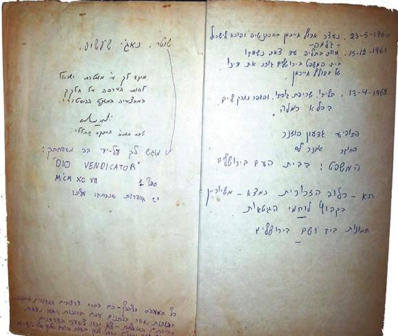 Оригиналы документов (в т. ч. титульный лист) с суда над нацистским преступником Эйхманом. Написано, что один из экземпляров министр полиции Бэхор Шитрид получил от генерального судьи Пенхаса Розена