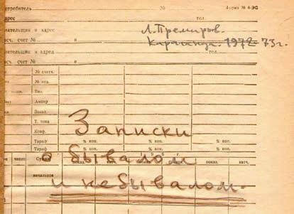 1-я страница «Записок» Л. Премирова