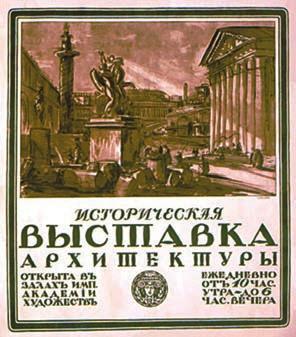 Буклет к выставке 1911 года