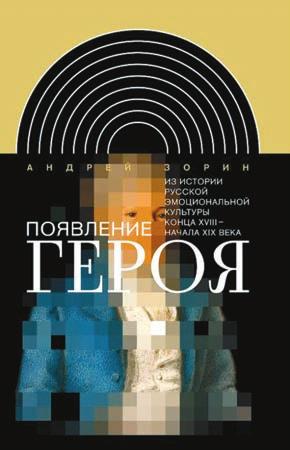Обложка книги А. Л. Зорина. (www.nlobooks.ru/node/6904)