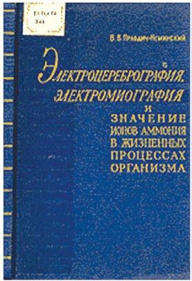 Владимир Правдич-Неминский. Электроцеребрография, электромиография…