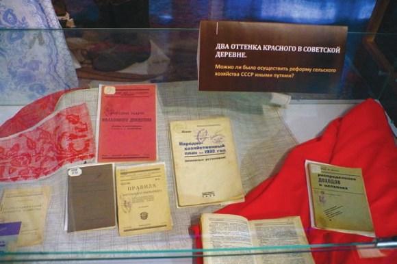 Комплекс «Два оттенка красного в советской деревне»