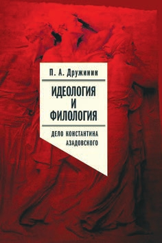 Обложка книги (www.nlobooks.ru/node/7136)