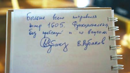 Отзыв В. Рубакова о проекте здания ИНИОН