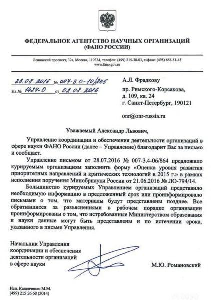 Письмо ФАНО А. Фрадкову