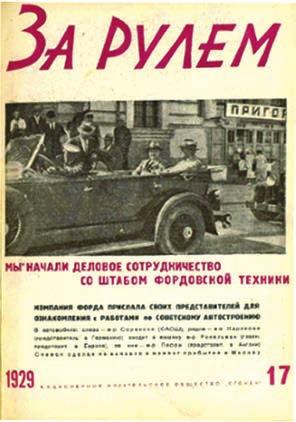 Журнал «За рулем» № 17 за 1929 год (www.zr.ru/archive/zr/1929/17)