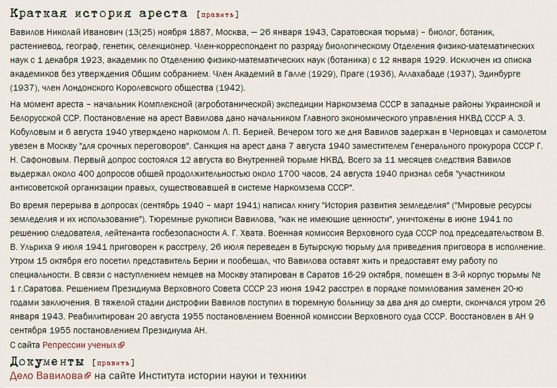 История выдающегося советского ученого Николая Вавилова. Материал сайта http://ru.openlist.wiki