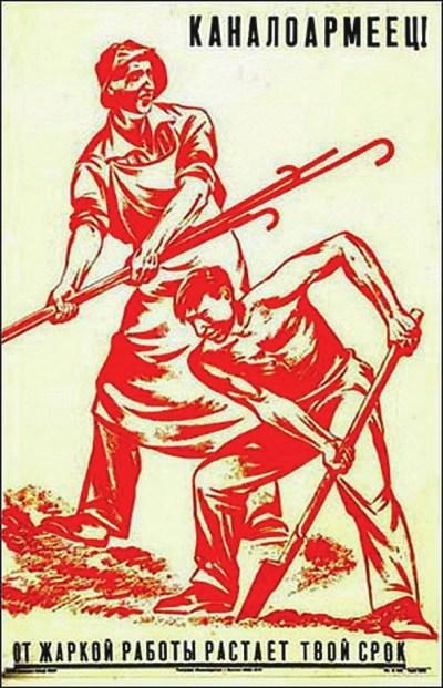 Советский плакат начала 1930-х, отпечатанный в типографии Дмитлага и обращенный к заключенным, работающим на сооружении канала Москва — Волга. Каналоармеец — заключенный каналоармеец; сокращенно — з/к