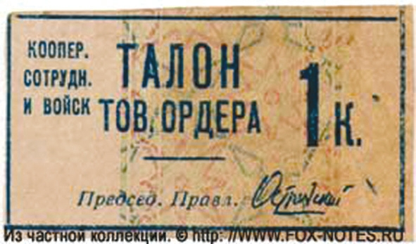 21. 1 коп., талон товарного ордера, Кооператив сотрудников и войск, Москва, 1931 год (fox-notes.ru)