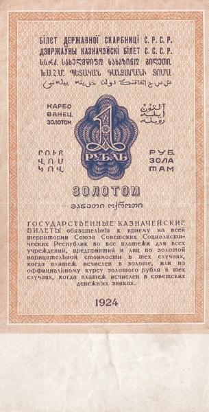 25B-1-1924-oborot