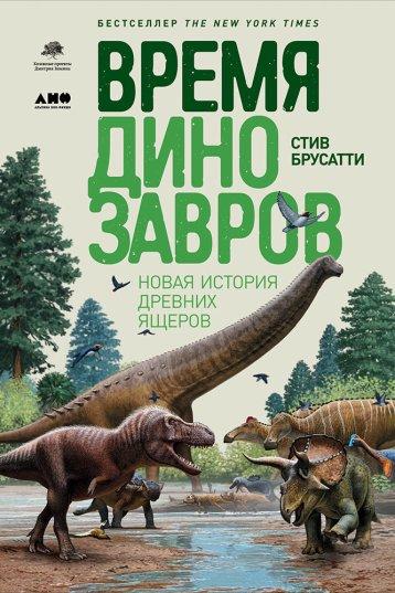 Брусатти С. Время динозавров: Новая история древних ящеров. М.: Альпина нон-фикшн, 2019
