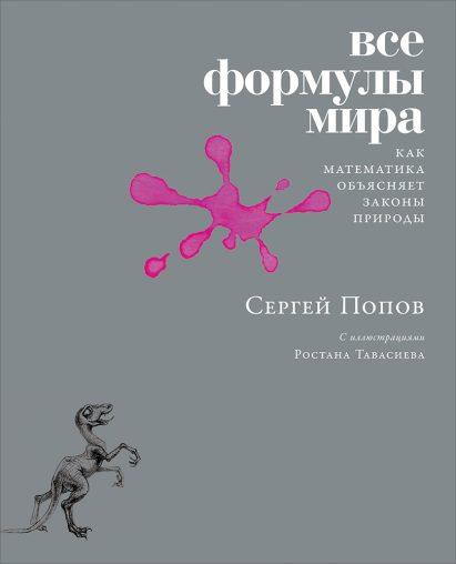 Сергей Попов. Все формулы мира