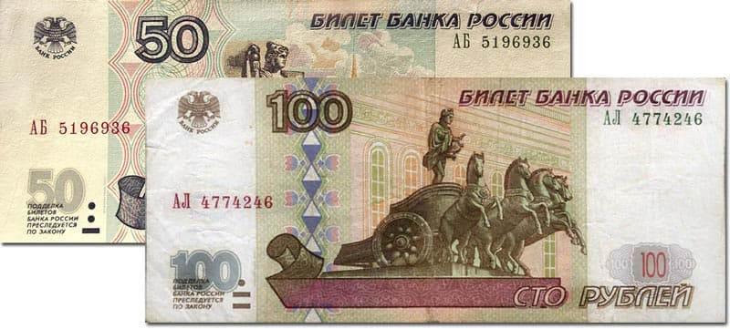 Пробные серии (модификация 2001года). (А) 50руб. АБ 5196936; (Б)100руб. АЛ4774246 (moneta-russia.ru)