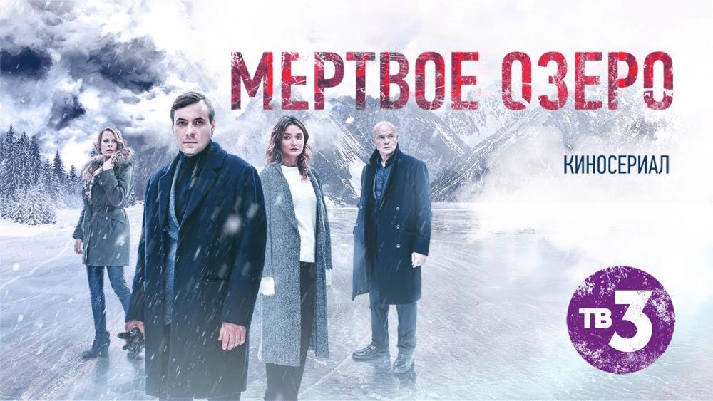 Афиша сериала «Мертвое озеро», снимавшегося вКировске