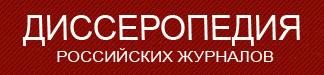 Логотип 'Диссеропедии'