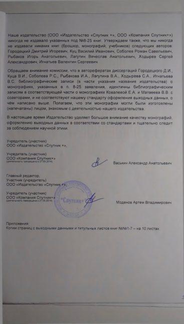 Признание учредителей издательства «Спутник+» печати монографий задним числом