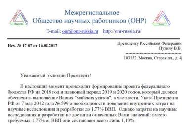 Обращение ОНР к Президенту РФ
